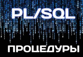 Процедуры PL/SQL: программирование на примерах