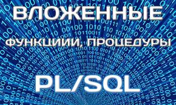 Локальные модули PL/SQL: вложенные функции и процедуры