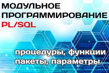 Процедуры, функции и параметры в PL/SQL
