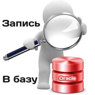 Запись данных в базу Oracle: давайте разберемся...