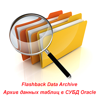 Создаем архив данных таблиц с помощью Flashback Data Archive в базе данных Oracle