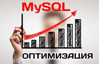 Введение в оптимизацию производительности MySQL