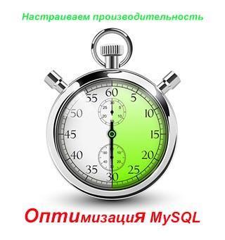 Оптимизация MySQL: настраиваем сервер на оптимальную производительность