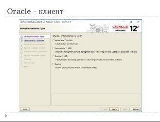 Oracle Client использование ПО