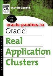 Книга Oracle Real Application Clusters (RAC)