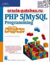 Книга PHP 5 / MySQL Programming for the Absolute Beginner