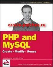 Книга PHP and MySQL: Create – Modify – Reuse