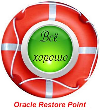 Как создать точку восстановления базы данных Oracle Restore point и применить ее