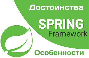 Что такое Spring? Обзор фреймворка Java