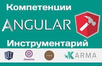 Инструментарий Angular-разработчика: что нужно знать и уметь?