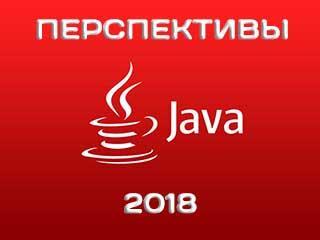 Обзор перспектив Java на 2018 год: новые возможности и быстрое обновление